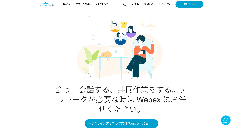 背景 ぼかし webex